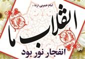 ساری| ایام الله فجر فاطمی در استان مازندران آغاز شد