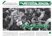 """امام خامنهای چه زمانی با مسئولان """"اوقات تلخی"""" میکنند؟ + لینک دریافت"""
