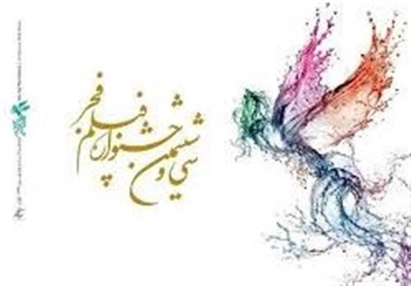 جشنواره فجر در شهرستان ها