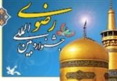 راه یابی بیش از 300 اثر به سومین جشنواره آواها و نواهای رضوی