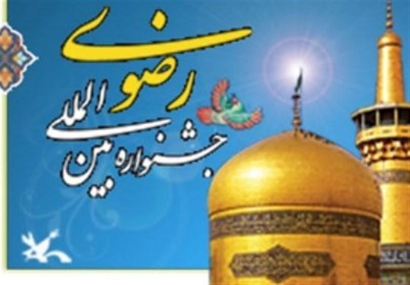 چهارمین جشنواره رضوی در چهارمحال و بختیاری برگزار میشود