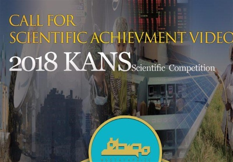 الإعلان عن الدعوة للدورة الأولى لمسابقة کنز العلمیة
