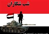 «شب شکاران»؛ نماهنگی درباره شهدای یمن+ فیلم