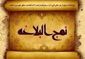کتاب «شرح نهجالبلاغه» رونمایی خواهد شد