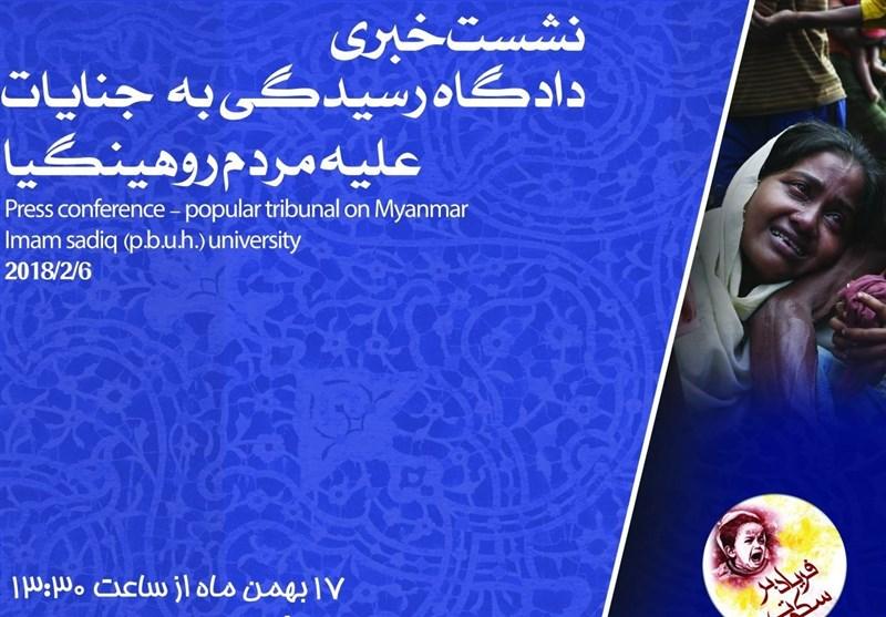 تہران | عوامی عدالت نے آنگ سان سوچی کو 25 سال قید کی سزا سنادی