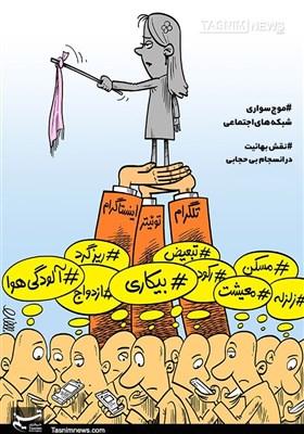 کاریکاتور/ رد پای بهائیت در خیابان انقلاب!