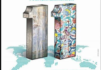 سفر| یازده نقد بر یازدهمین نمایشگاه گردشگری ایران