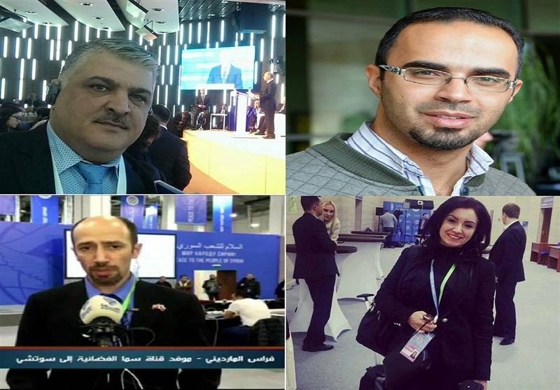"""""""تسنیم"""" تستطلع آراء نخبة من الإعلامیین حول مشارکتهم ومشاهداتهم فی مؤتمر سوتشی للحوار السوری"""