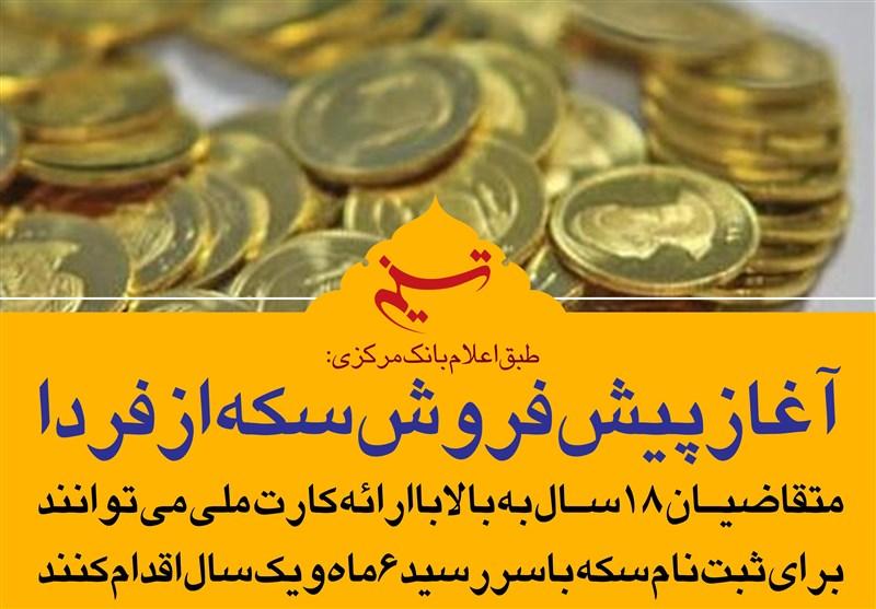 فتوتیتر|آغاز پیشفروش سکه از فردا
