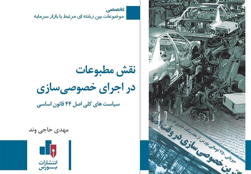"""کتاب """"نقش مطبوعات در اجرای خصوصیسازی"""" منتشر شد"""