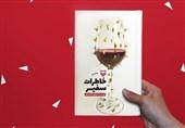 «خاطرات سفیر» همچنان میفروشد/ استقبال از یادداشتهای یک زن مسلمان در فرانسه