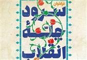 107 برنامه فرهنگی به مناسبت چهل سالگی انقلاب در گلستان اجرا میشود