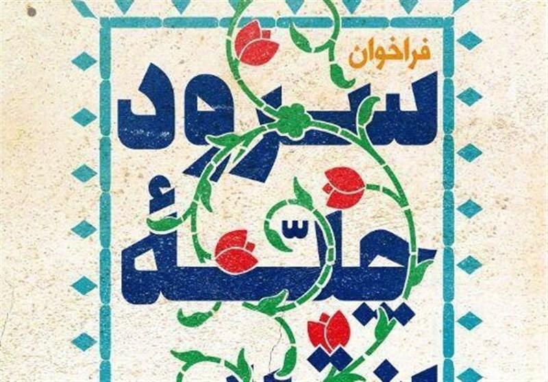 طرح سراسری سرود انقلاب در کانونهای مساجد استان کردستان اجرا میشود