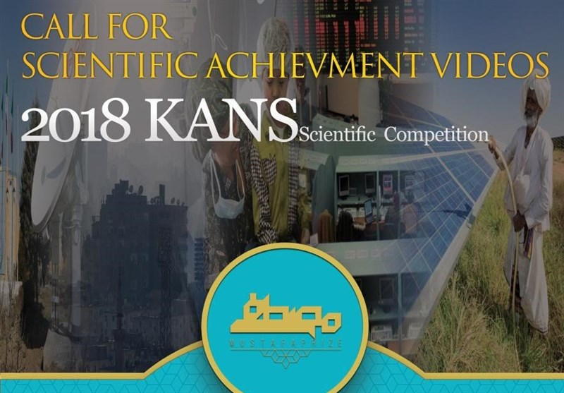 OIC Scientific Competition Calls for Academics' Participation