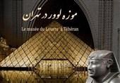 حضور وزیر امورخارجه فرانسه در مراسم افتتاح نمایشگاه لوور در ایران