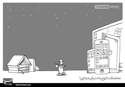کاریکاتور/ معضلات کوچ به دنیای مجازی!