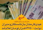 پرداخت قطعی عیدی 97 کارمندان و بازنشستگان با حقوق بهمن