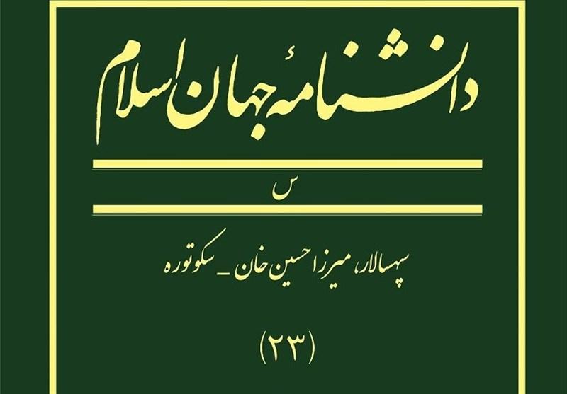جلدبیست و سوم دانشنامه جهان اسلام منتشر شد