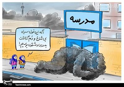 کاریکاتور/ معضلات غول سیاه بیشاخ و دم!