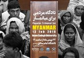 گزارش خبری/جزئیات «دادگاه مردمی برای میانمار» ؛ گامی مهم برای شکستن سکوت مرگبار درباره «روهینگیا»