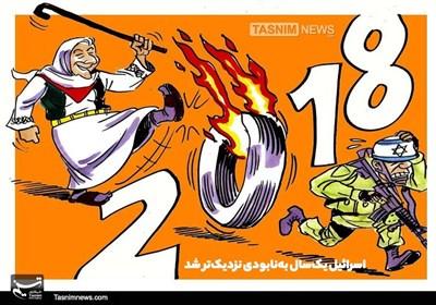 کاریکاتور/ اسرائیل یکسال بهنابودی نزدیکتر شد