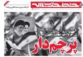 راز ماندگاری انقلاب در خط حزبالله + لینک دریافت