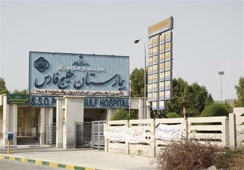 بندرعباس بیمارستان خلیج فارس روزانه به جمعیت بسیار زیادى خدمات درمانى ارائه مىدهد