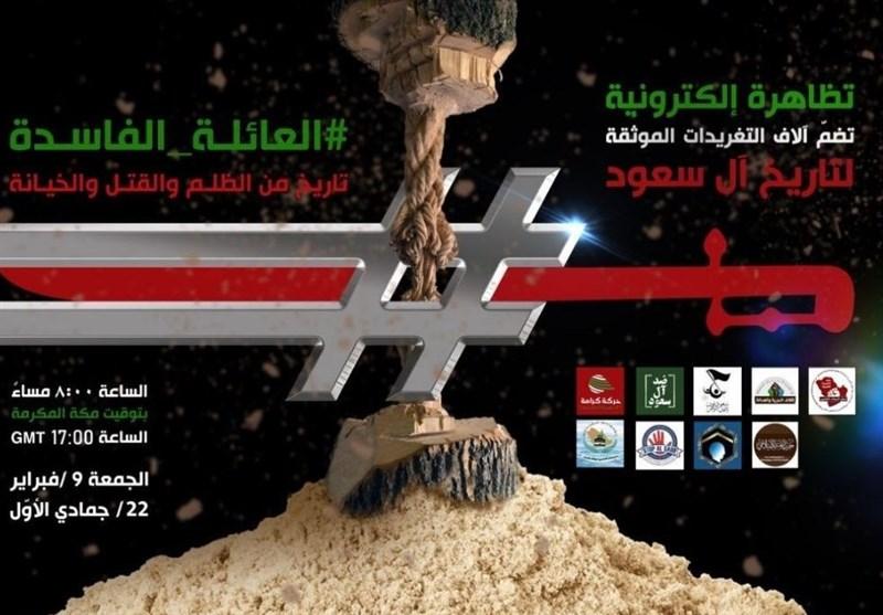 "ناشطون عرب یطلقون تظاهرة الکترونیة مدویة ضد ""آل سعود""+صور"