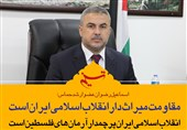 فتوتیتر| عضو ارشد حماس: مقاومت میراث دار انقلاب اسلامی ایران است