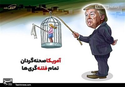 کاریکاتور/ آمریکا صحنهگردان تمام فتنهگریها