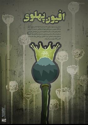 پوستر/ افیون پهلوی