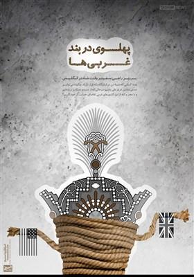 پوستر/ پهلوی در بند غربیها