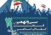 حضور 24 میلیونی خانواده اصناف در راهپیمایی سالگرد پیروزی انقلاب