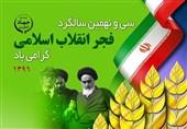 اعلام آمادگی کارکنان وزارت جهاد کشاورزی برای حضور در راهپیمایی22 بهمن