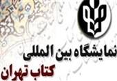 اصلاح آییننامه نمایشگاه کتاب تا ماه آینده/ احکام شورای سیاستگذاری به زودی امضا میشود