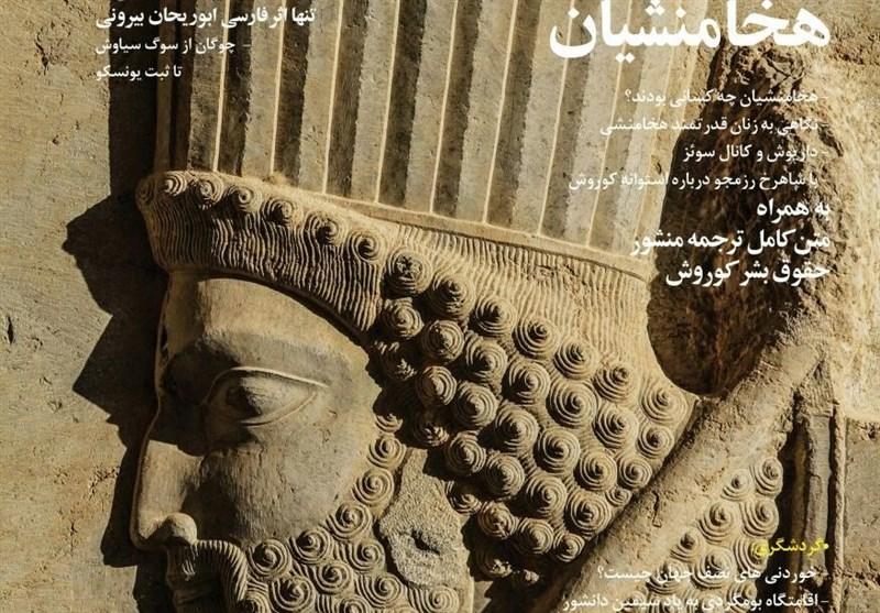 تاسیس نخستین مدرسه ایران توسط مادر کوروش/مدرسهای با دروس نبرد و قانون