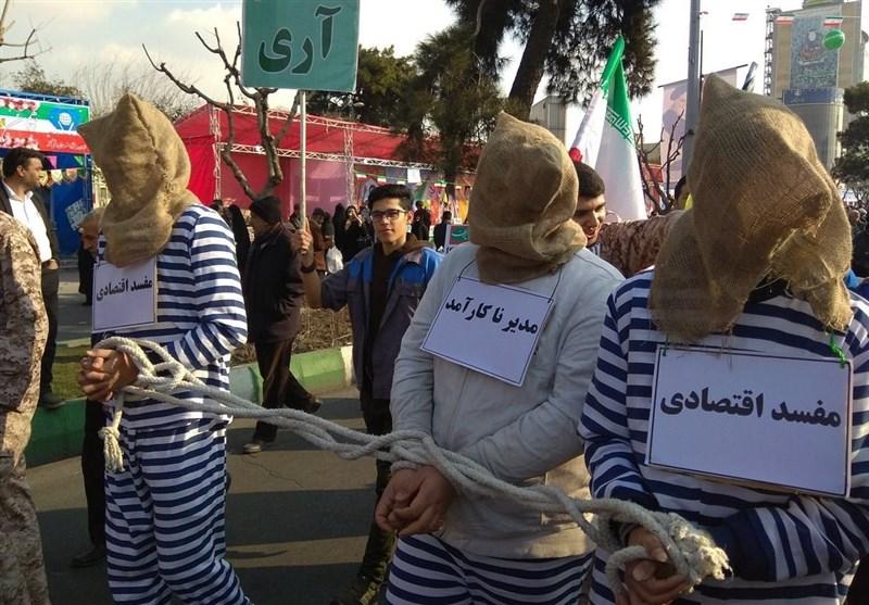 «22 بهمن 96»-6| بازداشت نمادین 2 مفسد اقتصادی و یک مدیر ناکارآمد در راهپیمایی 96 + عکس
