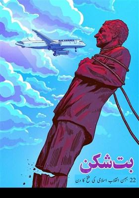امام خمینی؛ بت شکن
