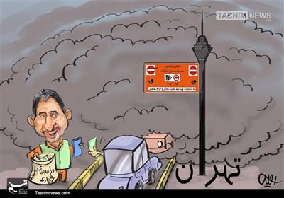 کاریکاتور/ پول بدهید آلودگی بخرید!