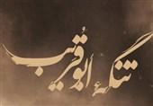 «تنگه ابوقریب» چگونه سوژه بهترین فیلم جشنواره فجر شد؟