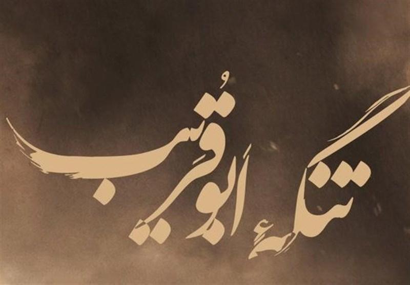 """فرمانده زنده """"تنگه ابوقریب"""" کیست؟ +عکس"""