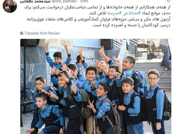 بطحایی: جزوات فراوان و فوقبرنامههای درسی کودکانمان را خسته کرده است