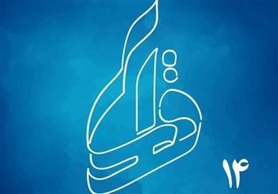 چهاردهمین محفل شعر «قرار» امروز در خبرگزاری تسنیم