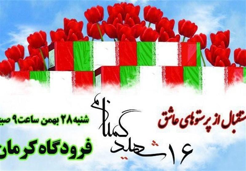 کرمان|کرمان میزبان کاروان 16 شهید گمنام میشود