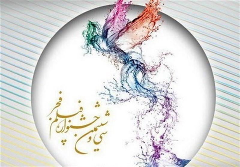 مهرجان فجر السینمائی الـ 36 یختتم فعالیاته بالإعلان عن اسماء الفائزین