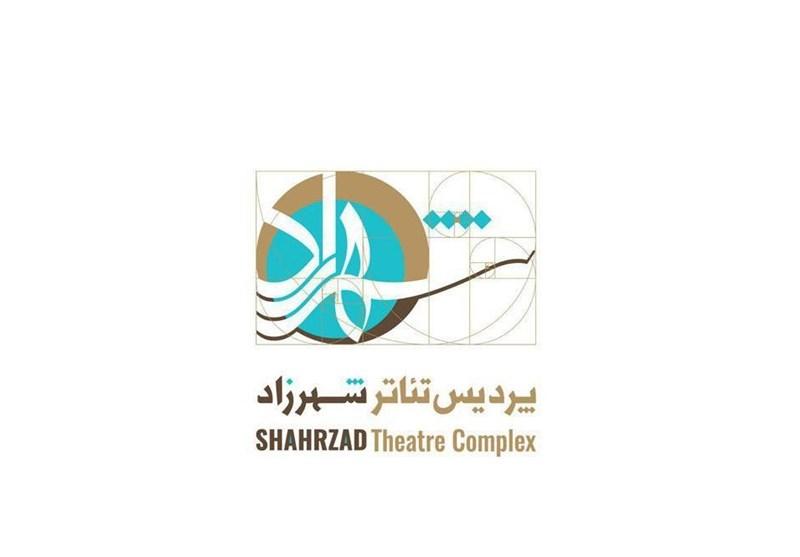 فراخوان نخستین جشنواره سراسری تئاتر شهرزاد