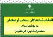 ابطال حدود 5 درصد از آرای انتخابات هیئت امنای صندوق ذخیره فرهنگیان