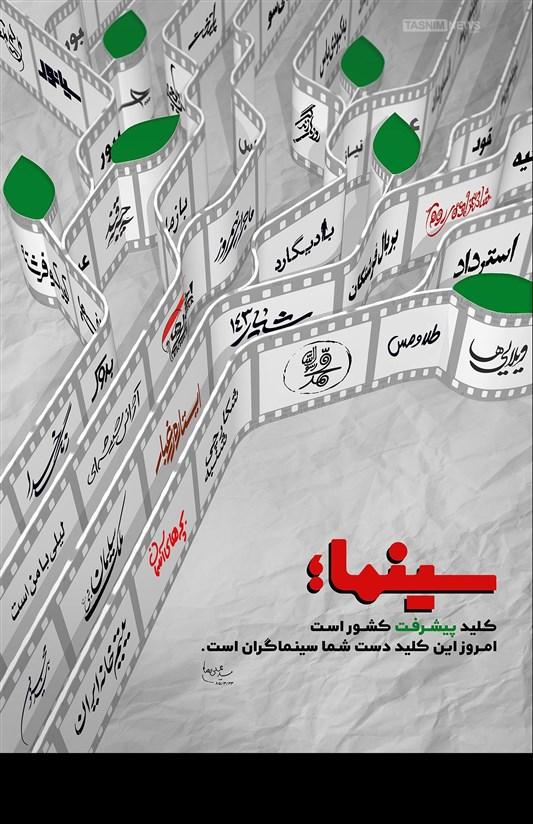 پوستر/ سینما کلید پیشرفت