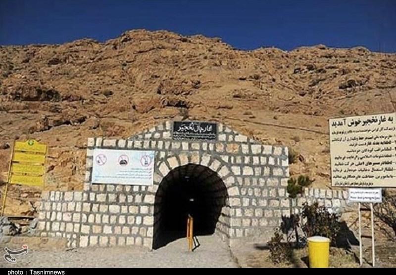 مرکزی| غار نخجیر دلیجان تا اطلاع ثانوی تعطیل شد+تصاویر