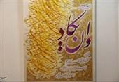نمایشگاه«هنر معاصر ایران»